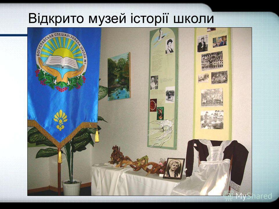 Company Logo Відкрито музей історії школе