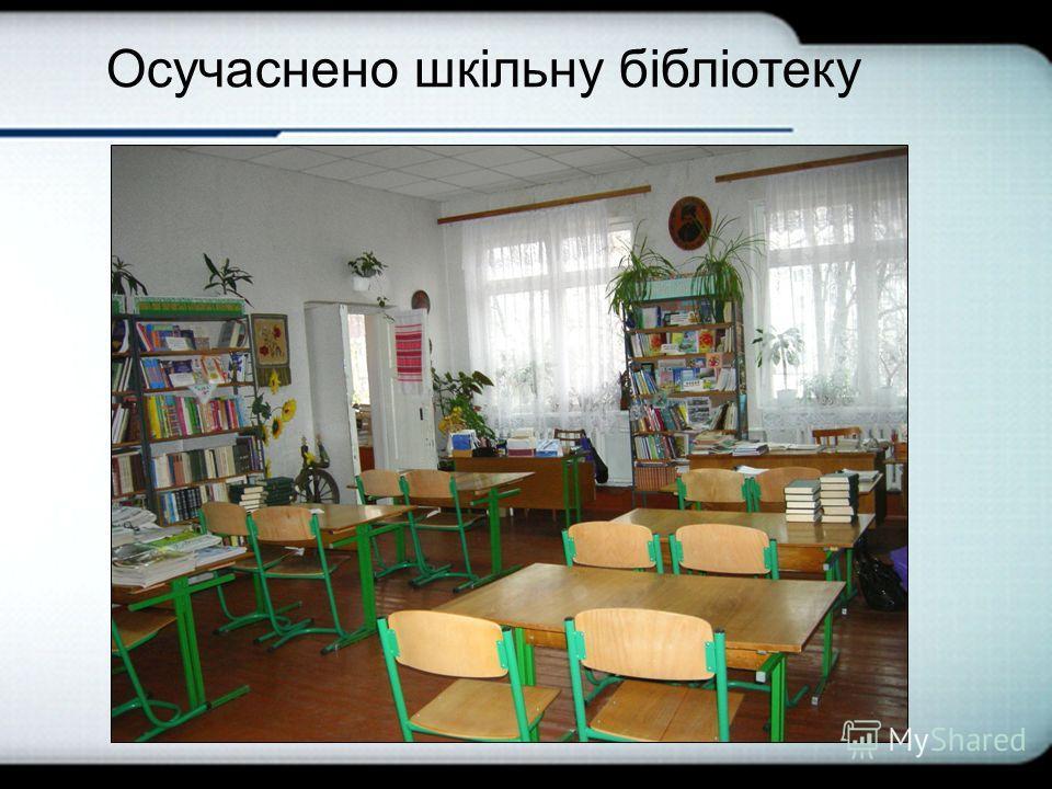 Осучаснено шкільну бібліотеку