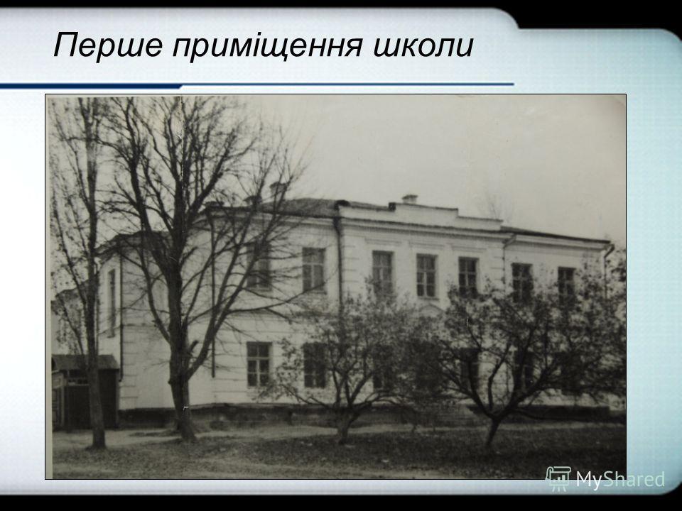Company Logo Перше приміщення школе