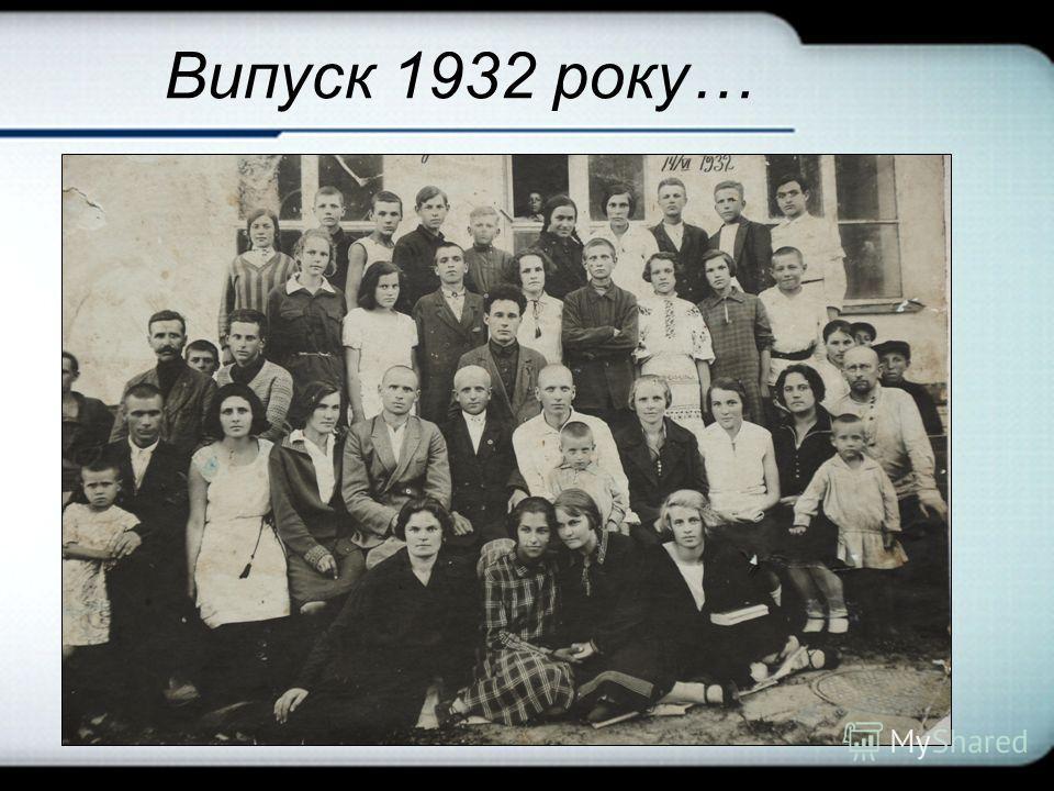 Випуск 1932 року…