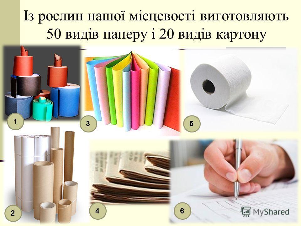 Із рослин нашої місцевості виготовляють 50 видів паперу і 20 видів картону 1 2 3 4 5 6