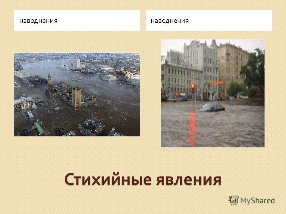 Стихийные явления наводнения