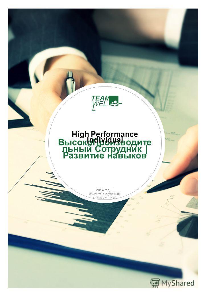 Высоко Производите льный Сотрудник | Развитие навыков TEAM WEL L High Performance Individual 2014 год | www.trainingwelll.ru +7 495 771 07 01