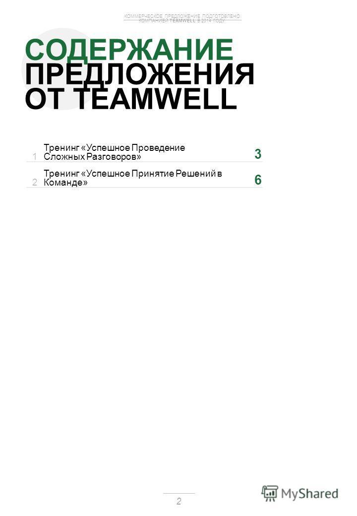 КОММЕРЧЕСКОЕ ПРЕДЛОЖЕНИЕ ПОДГОТОВЛЕНО КОМПАНИЕЙ TEAMWELL В 2014 ГОДУ 2 1 Тренинг «Успешное Проведение Сложных Разговоров» 3 2 Тренинг «Успешное Принятие Решений в Команде» 6 СОДЕРЖАНИЕ ПРЕДЛОЖЕНИЯ ОТ TEAMWELL