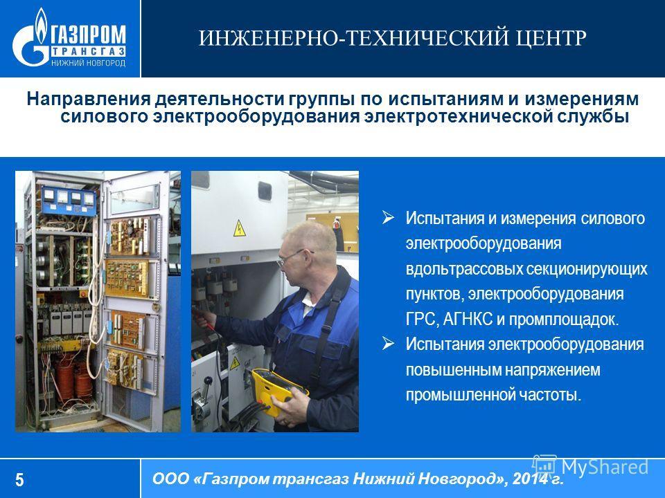 Направления деятельности группы по испытаниям и измерениям силового электрооборудования электротехнической службы Испытания и измерения силового электрооборудования вдольтрассовых секционирующих пунктов, электрооборудования ГРС, АГНКС и промплощадок.