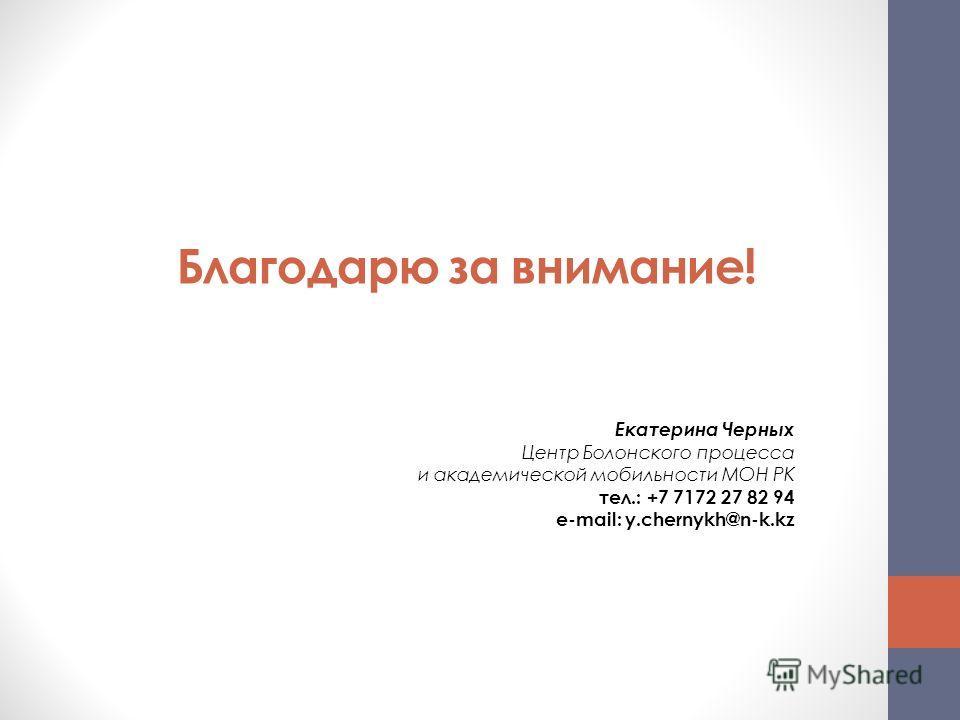 Благодарю за внимание! Екатерина Черных Центр Болонского процесса и академической мобильности МОН РК тел.: +7 7172 27 82 94 e-mail: y.chernykh@n-k.kz