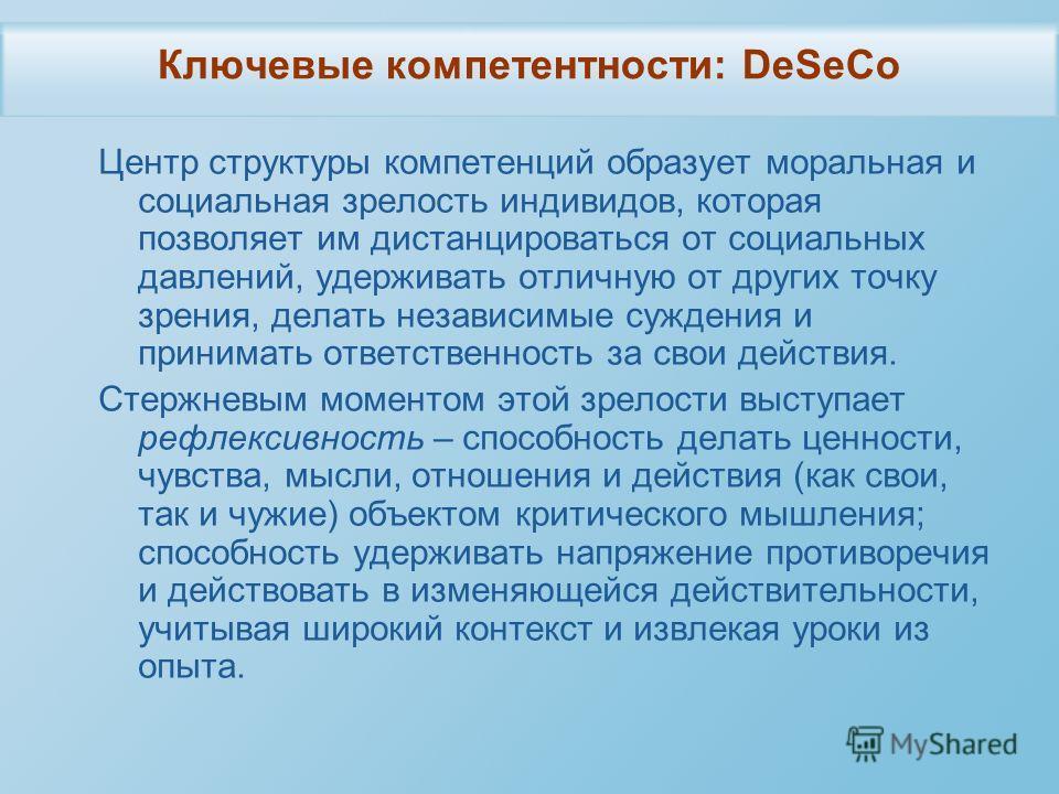 Ключевые компетентности: DeSeCo Центр структуры компетенций образует моральная и социальная зрелость индивидов, которая позволяет им дистанцироваться от социальных давлений, удерживать отличную от других точку зрения, делать независимые суждения и пр