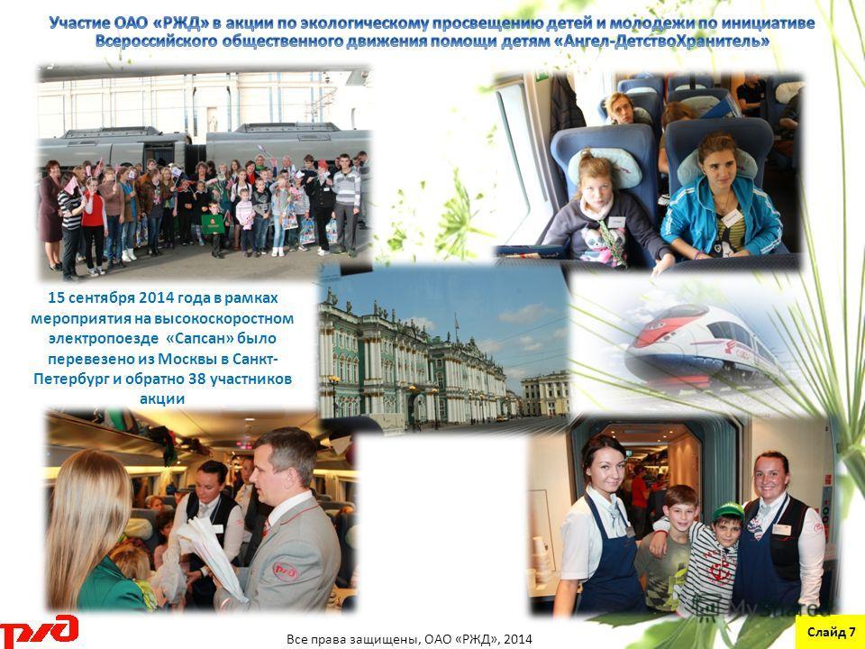 7 15 сентября 2014 года в рамках мероприятия на высокоскоростном электропоезде «Сапсан» было перевезено из Москвы в Санкт- Петербург и обратно 38 участников акции Все права защищены, ОАО «РЖД», 2014 Слайд 7