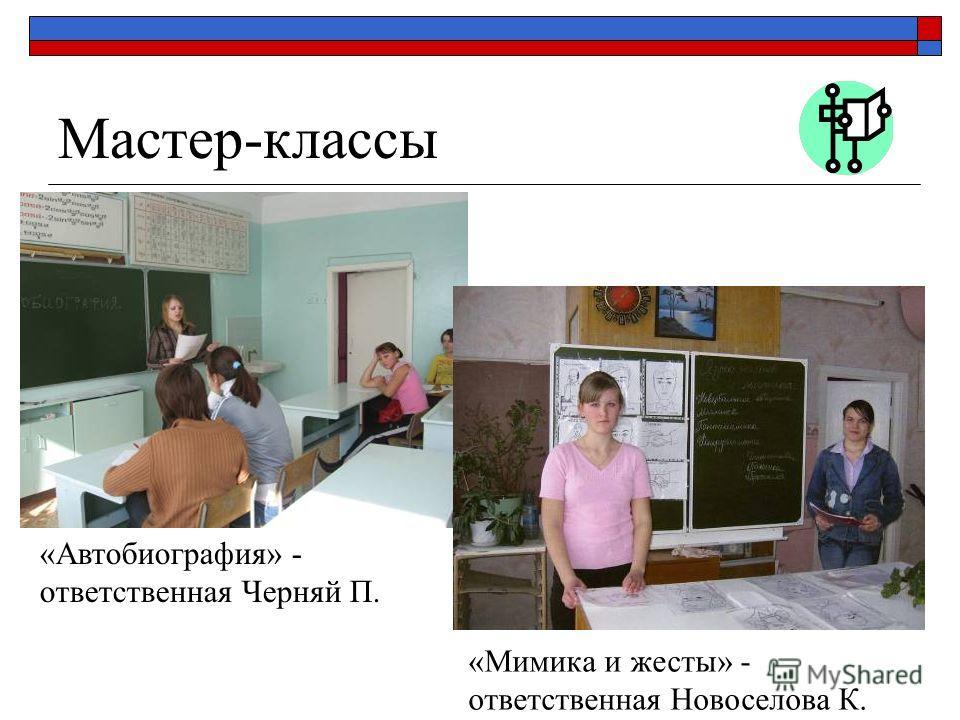 Мастер-классы «Автобиография» - ответственная Черняй П. «Мимика и жесты» - ответственная Новоселова К.