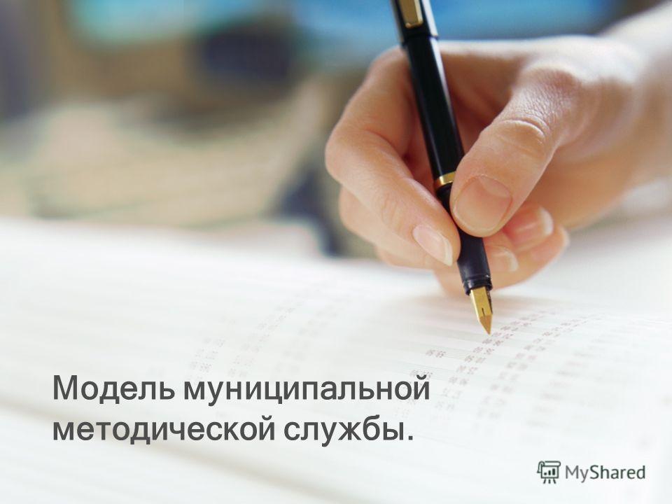 Модель муниципальной методической службы.