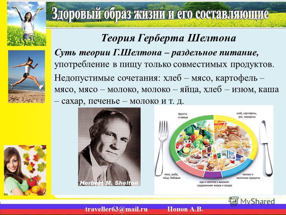 Теория Герберта Шелтона Суть теории Г.Шелтона – раздельное питание, употребление в пищу только совместимых продуктов. Недопустимые сочетания: хлеб – мясо, картофель – мясо, мясо – молоко, молоко – яйца, хлеб – изюм, каша – сахар, печенье – молоко и т