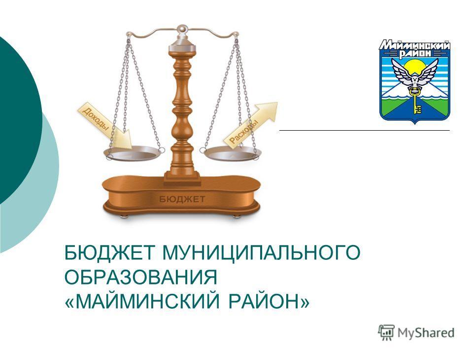 БЮДЖЕТ МУНИЦИПАЛЬНОГО ОБРАЗОВАНИЯ «МАЙМИНСКИЙ РАЙОН»