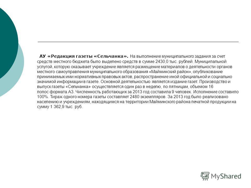 АУ «Редакция газеты «Сельчанка». На выполнение муниципального задания за счет средств местного бюджета было выделено средств в сумме 2430,0 тыс. рублей. Муниципальной услугой, которую оказывает учреждение является размещение материалов о деятельности