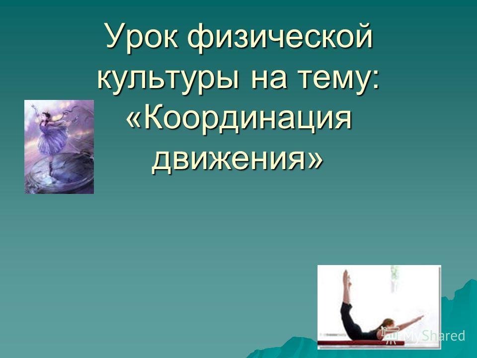 Урок физической культуры на тему: «Координация движения»