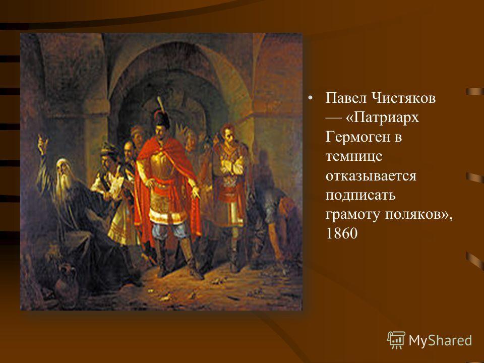 Павел Чистяков «Патриарх Гермоген в темнице отказывается подписать грамоту поляков», 1860