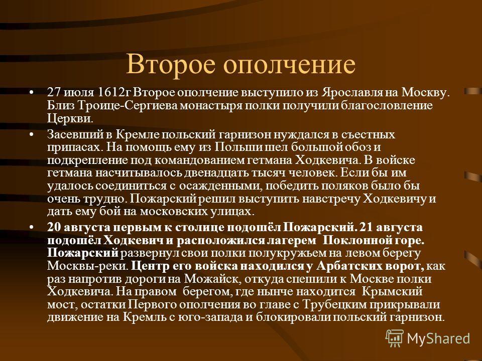 Второе ополчение 27 июля 1612 г Второе ополчение выступило из Ярославля на Москву. Близ Троице-Сергиева монастыря полки получили благословление Церкви. Засевший в Кремле польский гарнизон нуждался в съестных припасах. На помощь ему из Польши шел боль