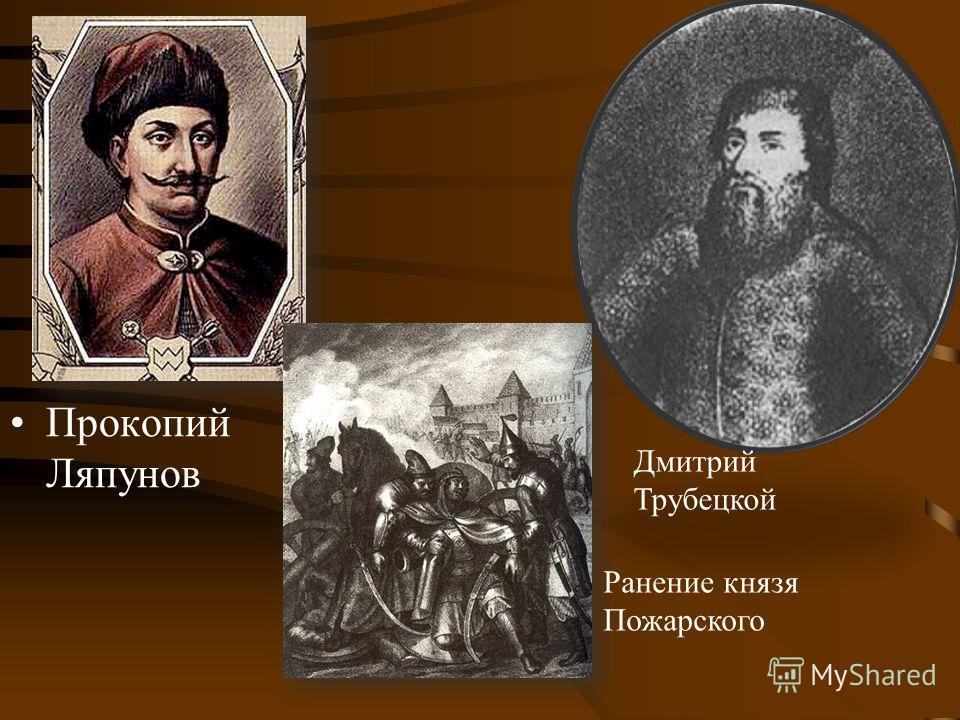 Прокопий Ляпунов Дмитрий Трубецкой Ранение князя Пожарского
