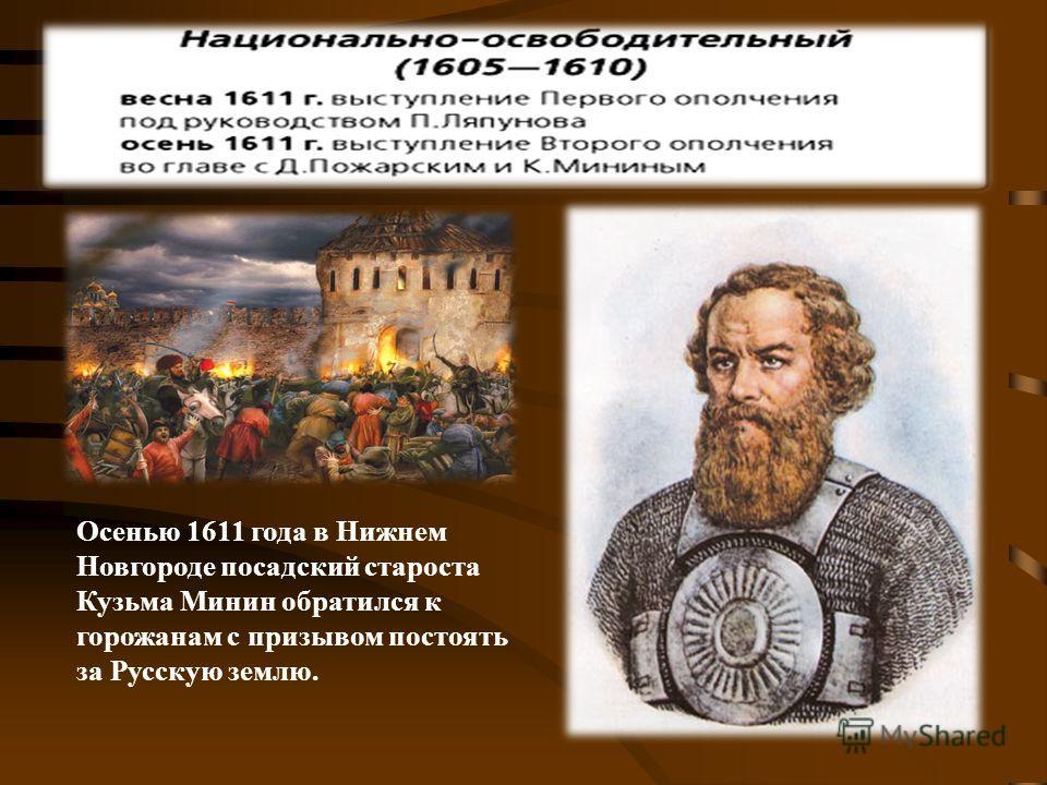 Осенью 1611 года в Нижнем Новгороде посадский староста Кузьма Минин обратился к горожанам с призывом постоять за Русскую землю.