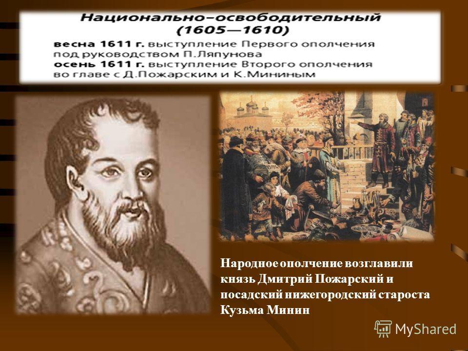Народное ополчение возглавили князь Дмитрий Пожарский и посадский нижегородский староста Кузьма Минин