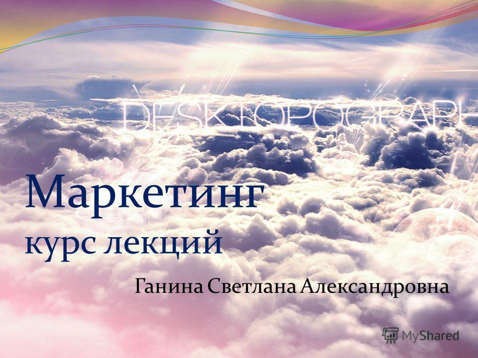 Маркетинг курс лекций Ганина Светлана Александровна