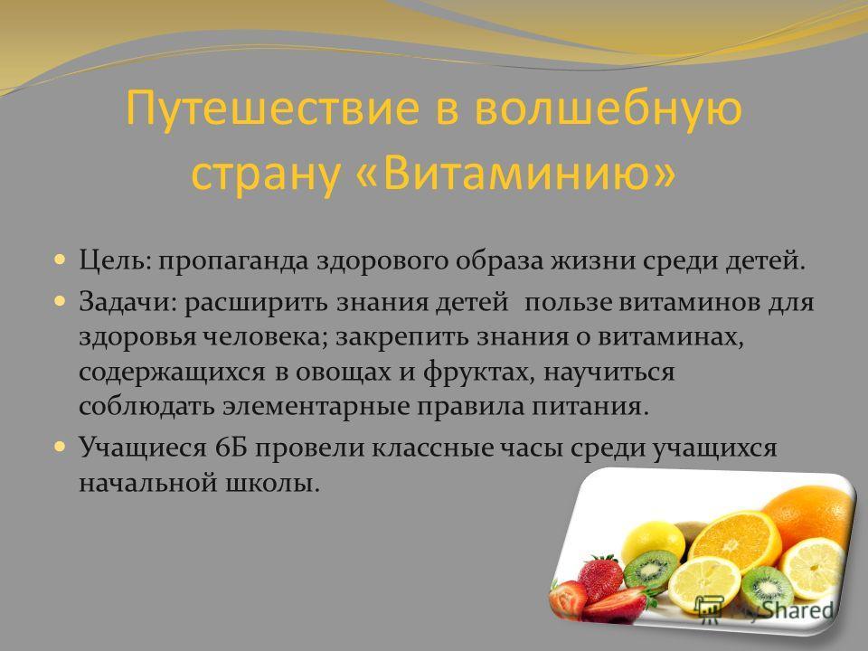 Путешествие в волшебную страну «Витаминию» Цель: пропаганда здорового образа жизни среди детей. Задачи: расширить знания детей пользе витаминов для здоровья человека; закрепить знания о витаминах, содержащихся в овощах и фруктах, научиться соблюдать