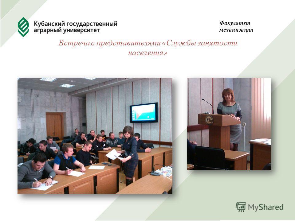 Встреча с представителями «Службы занятости населения» Факультет механизации