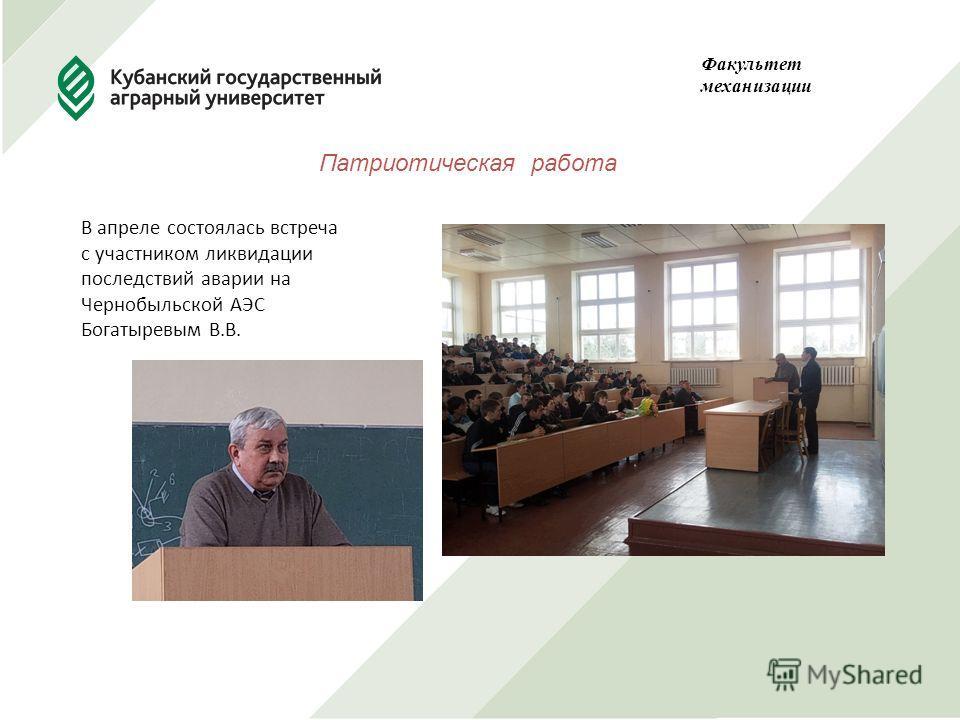 В апреле состоялась встреча с участником ликвидации последствий аварии на Чернобыльской АЭС Богатыревым В.В. Патриотическая работа Факультет механизации