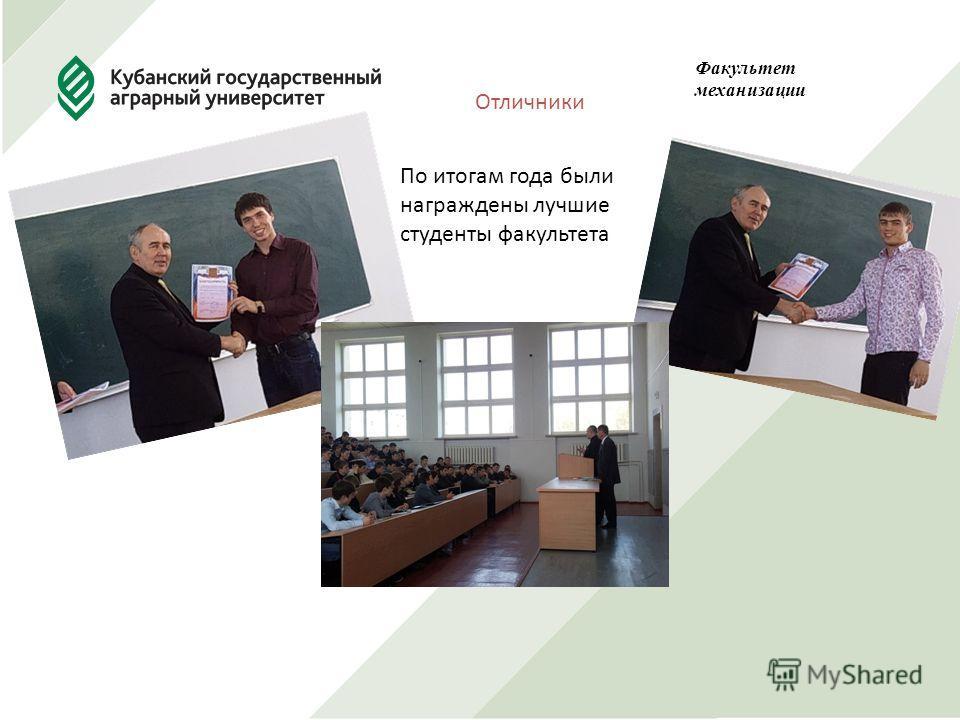 По итогам года были награждены лучшие студенты факультета Отличники Факультет механизации
