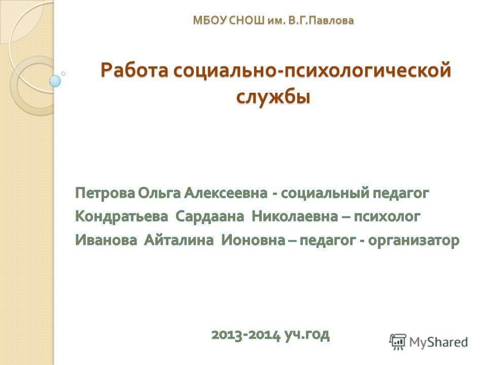 МБОУ СНОШ им. В. Г. Павлова Работа социально - психологической службы