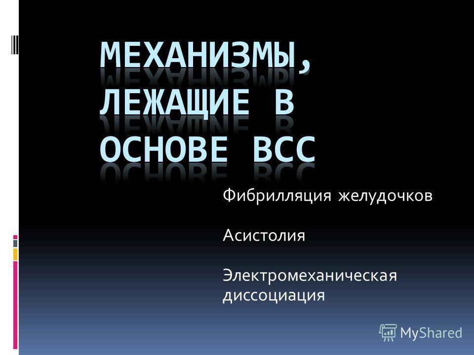 Фибрилляция желудочков Асистолия Электромеханическая диссоциация
