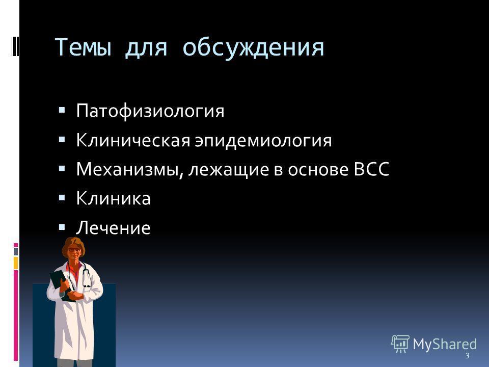 Темы для обсуждения Патофизиология Клиническая эпидемиология Механизмы, лежащие в основе ВСС Клиника Лечение 3