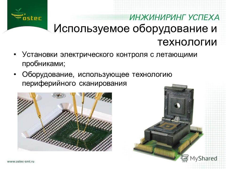 Установки электрического контроля с летающими пробниками; Оборудование, использующее технологию периферийного сканирования Используемое оборудование и технологии