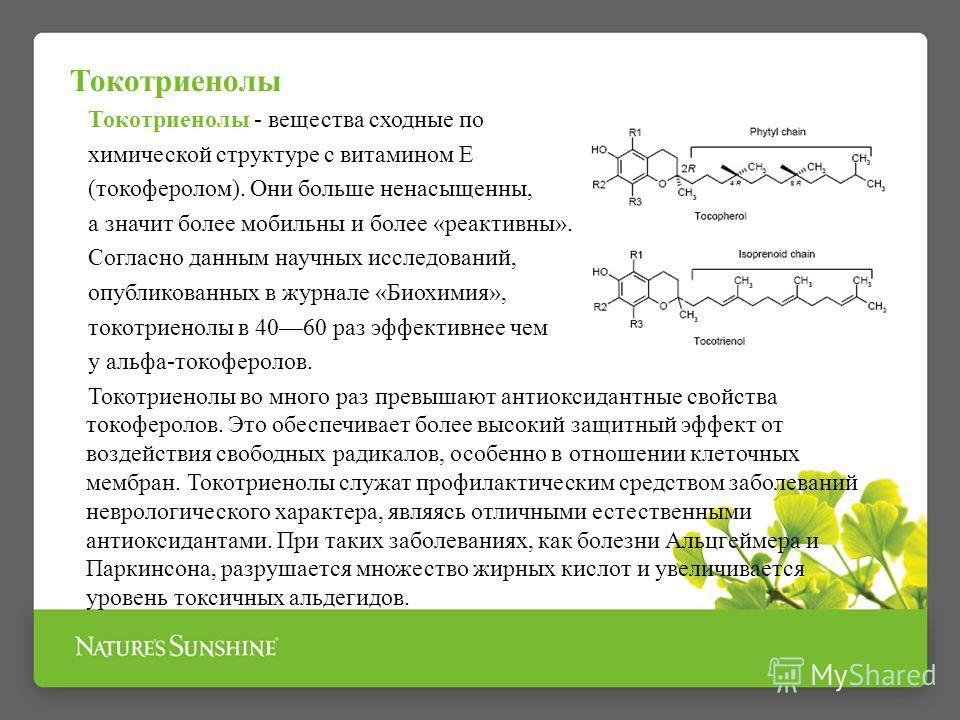 Токотриенолы - вещества сходные по химической структуре с витамином E (токоферолом). Они больше ненасыщенны, а значит более мобильны и более «реактивны». Согласно данным научных исследований, опубликованных в журнале «Биохимия», токотриенолы в 4060 р