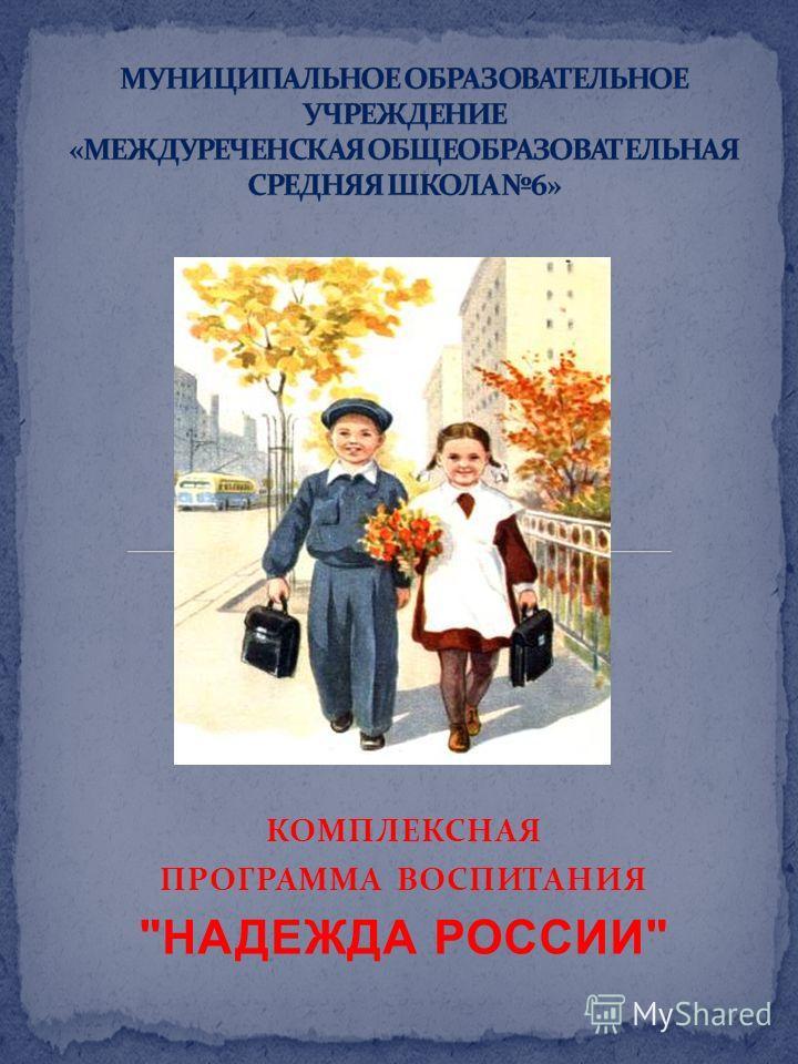 КОМПЛЕКСНАЯ ПРОГРАММА ВОСПИТАНИЯ НАДЕЖДА РОССИИ