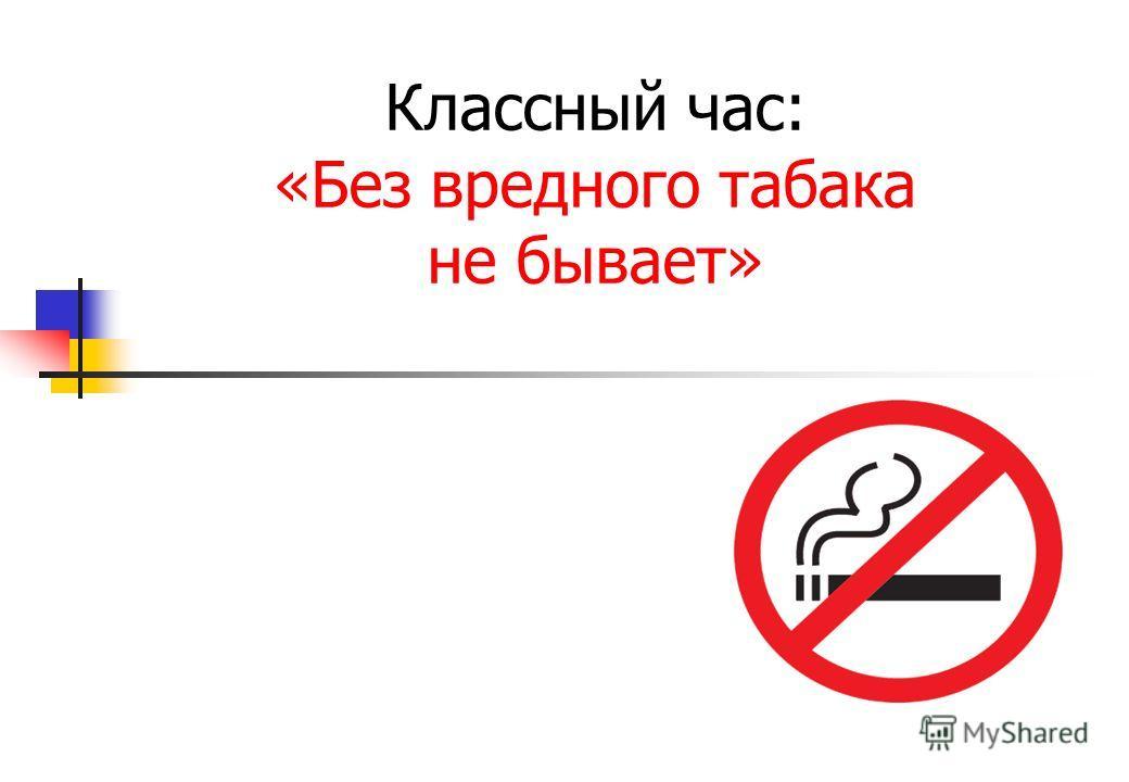 Классный час: «Без вредного табака не бывает»