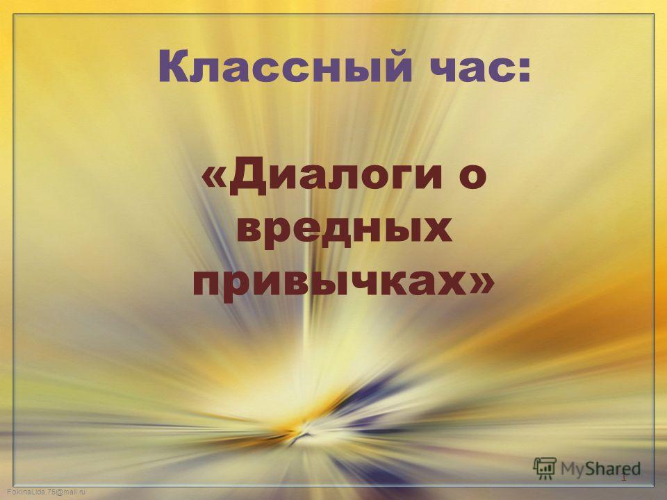 FokinaLida.75@mail.ru Классный час: «Диалоги о вредных привычках» 1