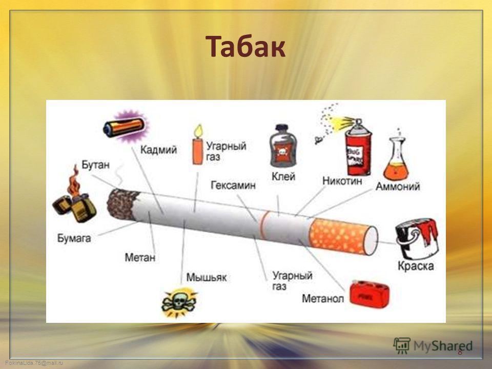Табак 8