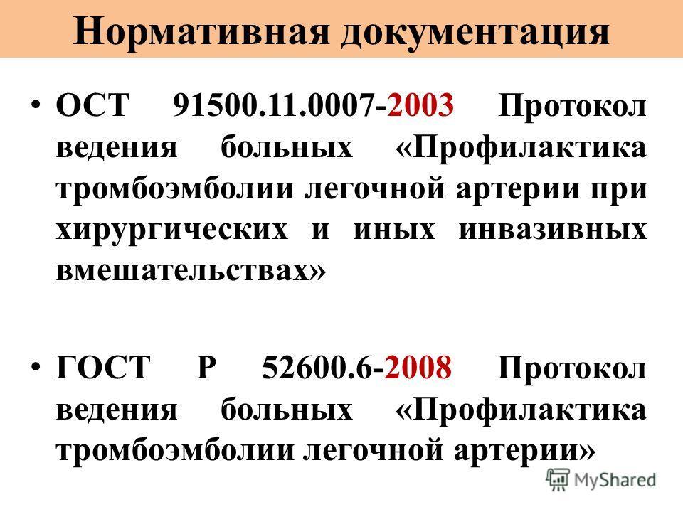ОСТ 91500.11.0007-2003 Протокол ведения больных «Профилактика тромбоэмболии легочной артерии при хирургических и иных инвазивных вмешательствах» ГОСТ Р 52600.6-2008 Протокол ведения больных «Профилактика тромбоэмболии легочной артерии» Нормативная до