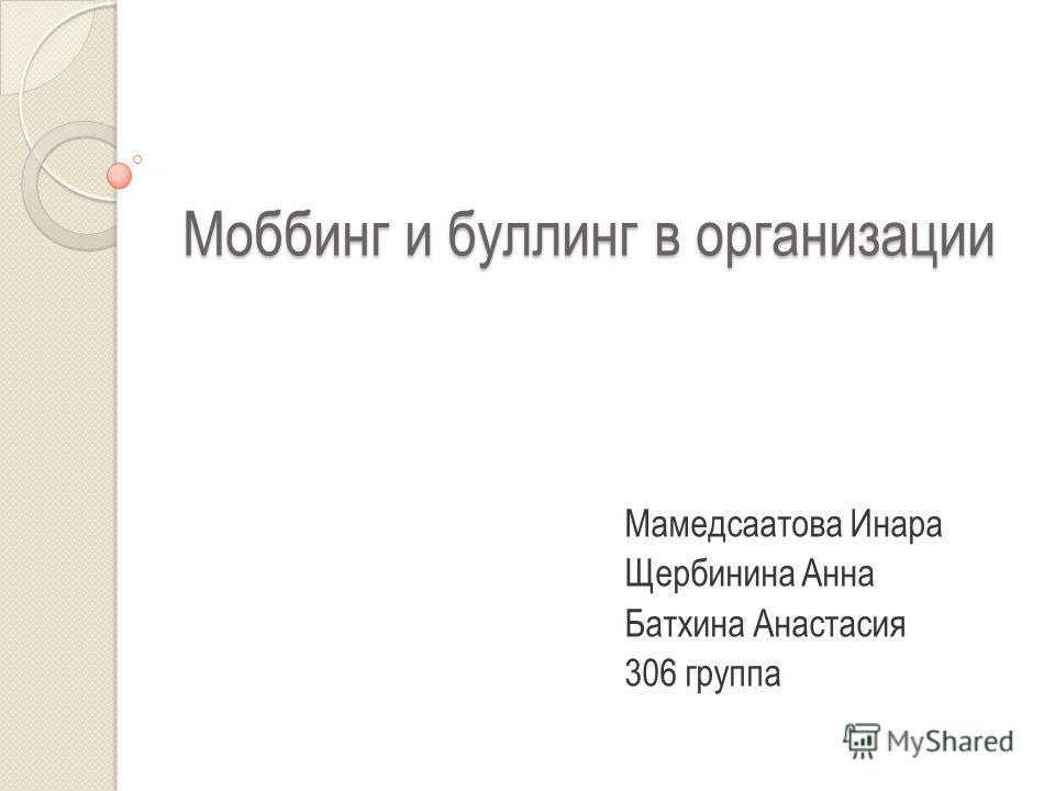 Моббинг и боулинг в организации Мамедсаатова Инара Щербинина Анна Батхина Анастасия 306 группа