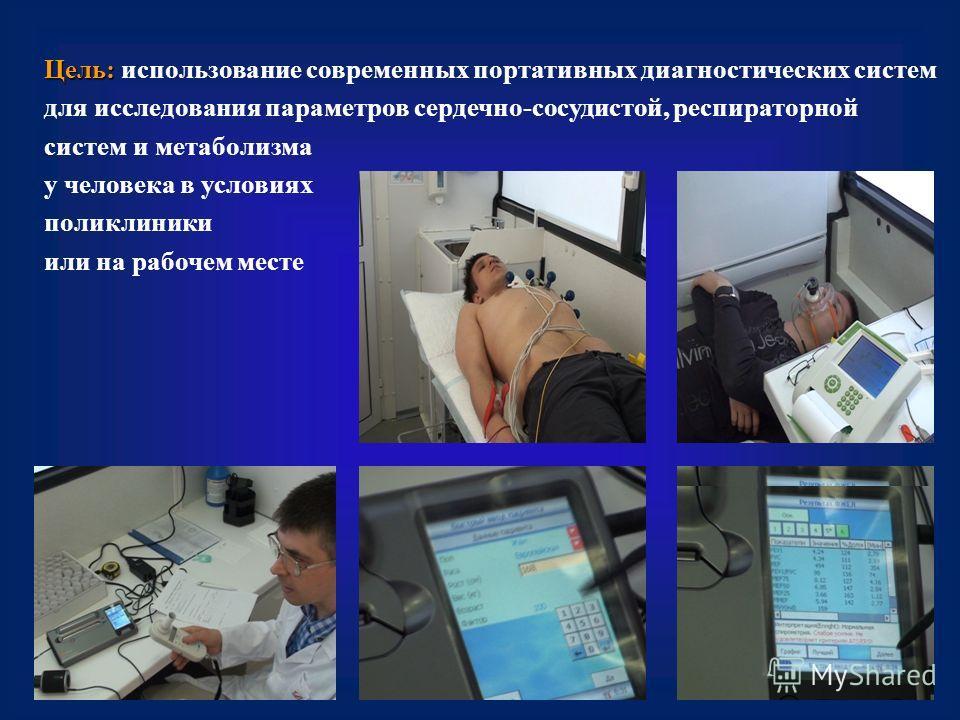 Цель: Цель: использование современных портативных диагностических систем для исследования параметров сердечно-сосудистой, респираторной систем и метаболизма у человека в условиях поликлиники или на рабочем месте