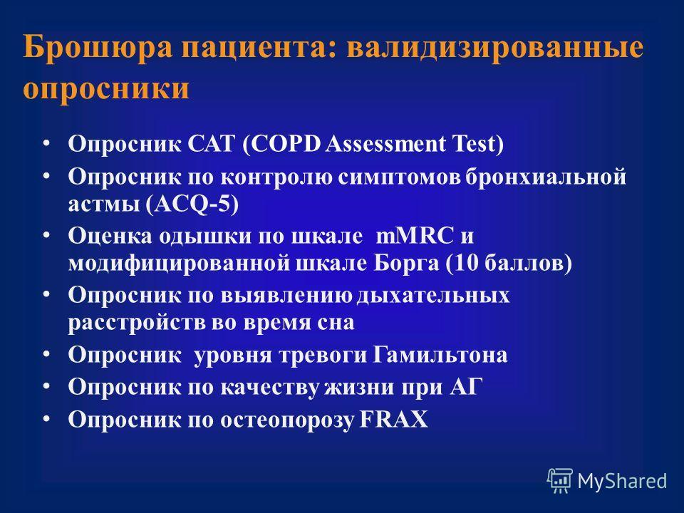 Брошюра пациента: валидизированные опросники Опросник САТ (COPD Assessment Test) Опросник по контролю симптомов бронхиальной астмы (ACQ-5) Оценка одышки по шкале mMRC и модифицированной шкале Борга (10 баллов) Опросник по выявлению дыхательных расстр