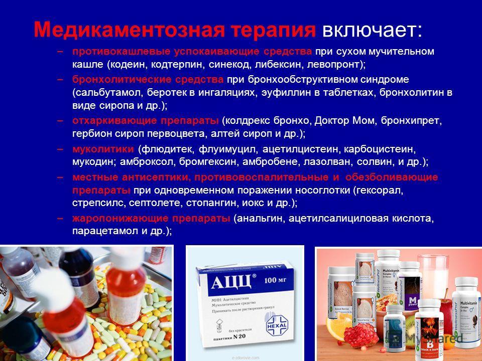 Медикаментозная терапия включает: –противокашлевые успокаивающие средства при сухом мучительном кашле (кодеин, кодтерпин, синекод, либексин, левопронт); –бронхолитические средства при бронхообструктивном синдроме (сальбутамол, беротек в ингаляциях, э