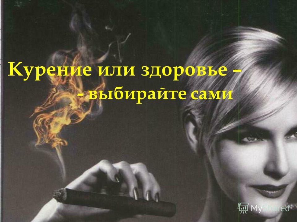 КУРЕНИЕ ИЛИ ЗДОРОВЬЕ- ВЫБИРАЙТЕ САМИ! Докладчик ученица 11»А» класса Миронова Анна 44 : Курение или здоровье – - выбирайте сами