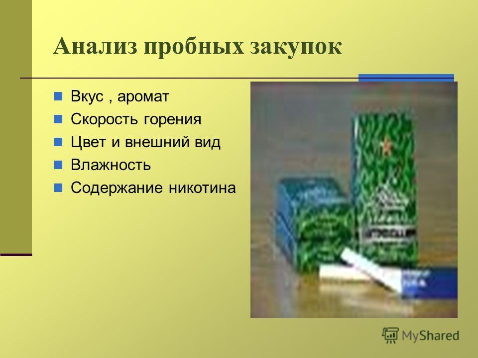 Анализ пробных закупок Вкус, аромат Скорость горения Цвет и внешний вид Влажность Содержание никотина
