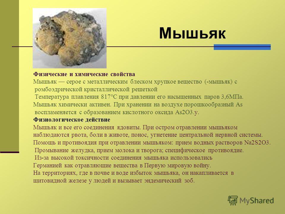 Физические и химические свойства Мышьяк серое с металлическим блеском хрупкое вещество (-мышьяк) с ромбоэдрической кристаллической решеткой Температура плавления 817°C при давлении его насыщенных паров 3,6МПа. Мышьяк химически активен. При хранении н