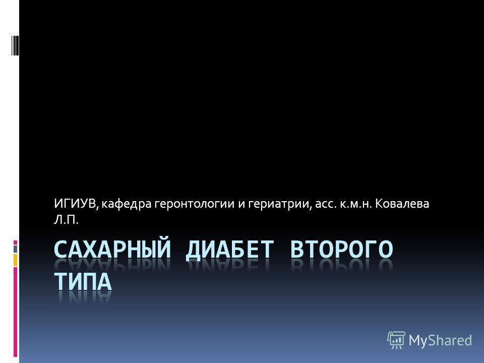 ИГИУВ, кафедра геронтологии и гериатрии, асс. к.м.н. Ковалева Л.П.