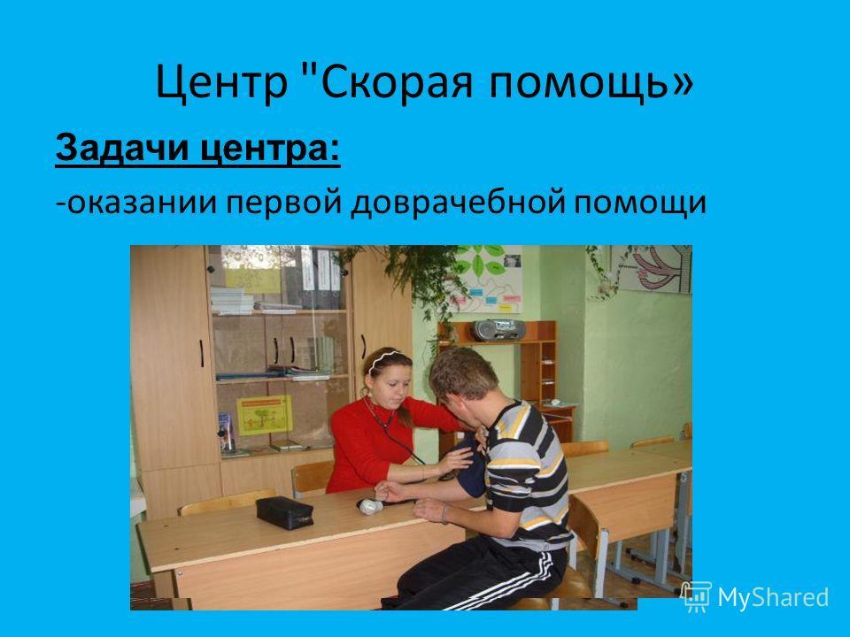 Центр Скорая помощь» Задачи центра: -оказании первой доврачебной помощи