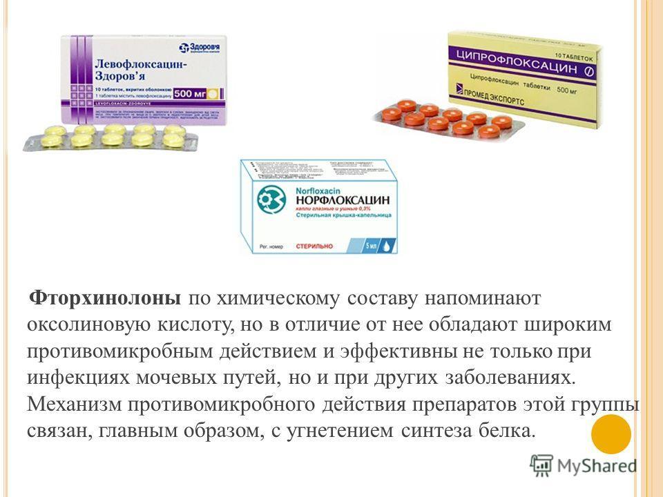Фторхинолоны по химическому составу напоминают оксолиновую кислоту, но в отличие от нее обладают широким противомикробным действием и эффективны не только при инфекциях мочевых путей, но и при других заболеваниях. Механизм противомикробного действия