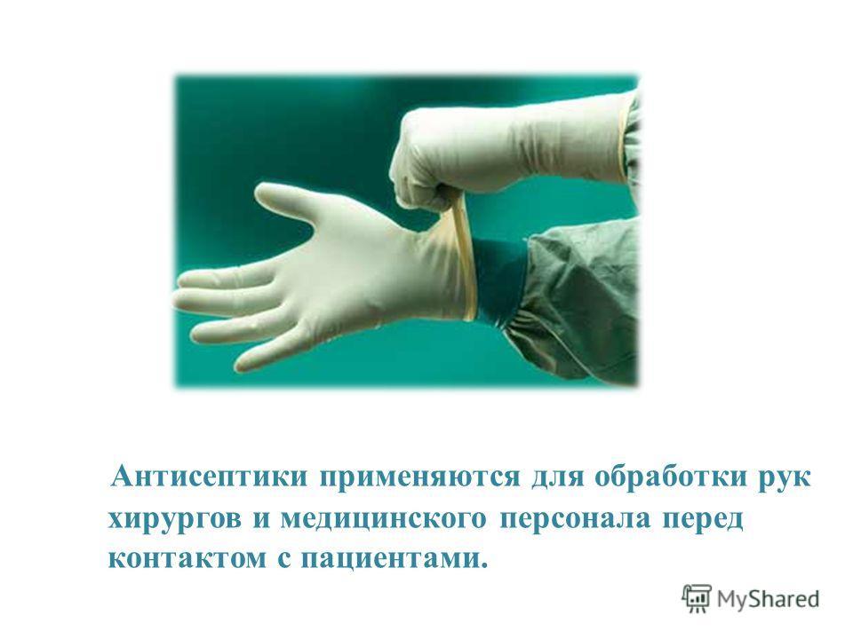 Антисептики применяются для обработки рук хирургов и медицинского персонала перед контактом с пациентами.