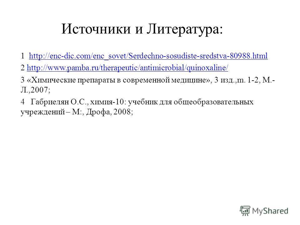 Источники и Литература: 1 http://enc-dic.com/enc_sovet/Serdechno-sosudiste-sredstva-80988.htmlhttp://enc-dic.com/enc_sovet/Serdechno-sosudiste-sredstva-80988. html 2 http://www.pamba.ru/therapeutic/antimicrobial/quinoxaline/http://www.pamba.ru/therap